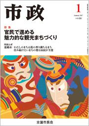 日本都市年鑑表紙
