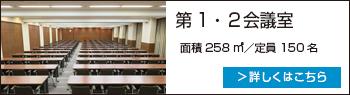 第1・2会議室>詳しくはこちら