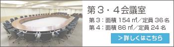 第3・4会議室>詳しくはこちら