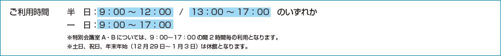 ご利用時間(半日:9:00〜12:00/13:00〜17:00のいずれか、一日:9:00〜17:00)